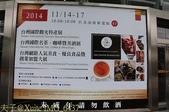 2014台灣國際觀光特產展 桃園觀光工廠主題館 20141114 :IMG_6437.jpg
