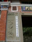 獅頭山-紫陽門 and 輔天宮 2009/12/23:P1060047.JPG