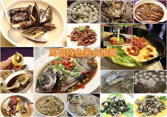 馬祖特色美食推薦-1.jpg - 2017 馬祖美食 2017/10/20