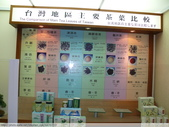 台北坪林茶業博物館+虎字碑 2010/11/04:P1110159.JPG
