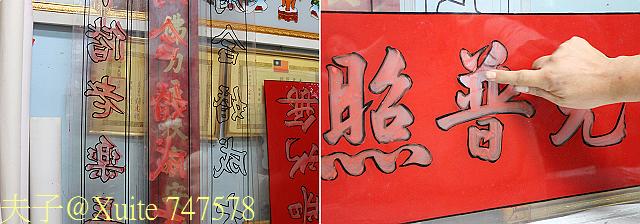 747578.jpg - 彰化市春秋美術社 遵循古法手工製作及彩繪燈籠與玻璃觀音媽聯 (觀音彩) 20161211