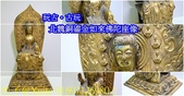 [玩古。古玩] 北魏銅鎏金如來佛陀座像 20180405:91697126980-1.jpg