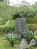 台北坪林石雕公園:P1110224.JPG