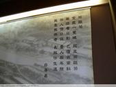 台北坪林茶業博物館+虎字碑 2010/11/04:P1110152.JPG