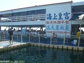 澎湖海上牧場炭烤牡蠣吃到飽, 不用鉤子釣海鱺 2012/08/17:P1120063.jpg
