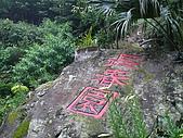 三峽懷舊步道 and 中埔生態步道-桐花與螢火蟲 2010/04/20:P1070710.JPG