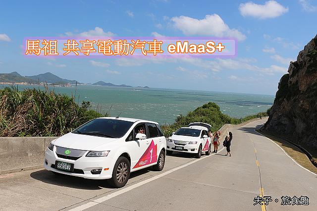 IMG_0226-1.jpg - 馬祖共享電動汽車 eMaaS+ 體驗 手機就能租 20201007