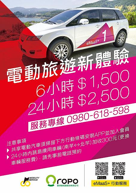 S__112492570.jpg - 馬祖共享電動汽車 eMaaS+ 體驗 手機就能租 20201007