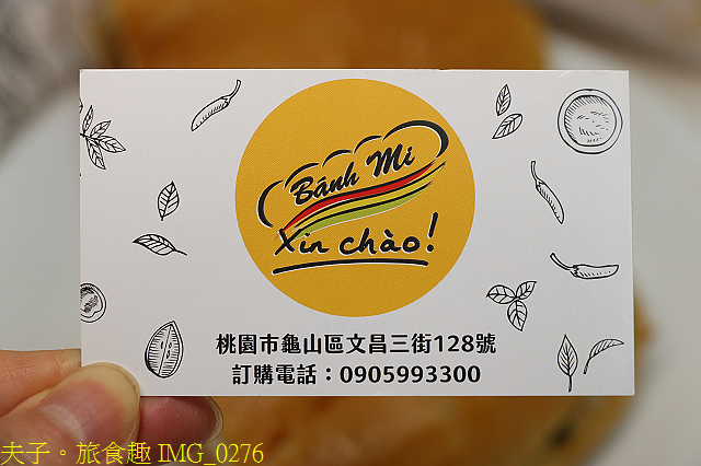 IMG_0276.jpg - 桃園龜山 (林口 華亞/長庚 生活圈) 新巧越南法國麵包 20210630