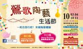 鶯歌陶瓷老街商圈 20150930:20151003 鶯歌陶藝生活節.png