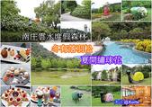 苗栗 南庄雲水度假森林 20190603 :南庄雲水度假森林-1.jpg