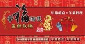 冷凍年菜,晉欣-筍絲蹄膀,東晟-砂鍋魚煲 20151218:2015 CAS 年菜.jpg