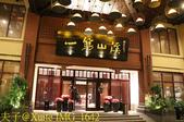 溪山溫泉旅遊度假村 (溪山溫泉度假酒店):IMG_1642.jpg
