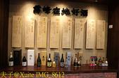 霧峰區農會酒莊 20181024:IMG_8612.jpg