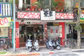 台北市內湖 台記東東傳統麵食 2016/09/23:IMG_1546.jpg