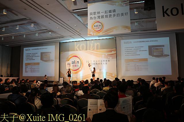 IMG_0261.jpg - 2017歌林新品發表會暨經銷商感恩大會 2017/01/17