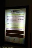 君鴻國際酒店(原高雄金典酒店) 85 SKY TOWER HOTEL 74層景觀台 20130710:IMG_4345.jpg