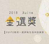 3th (2016) Xuiter 優質大賞 夫子入圍  2016/08/08:2018 Xuite 金選獎入圍.jpg