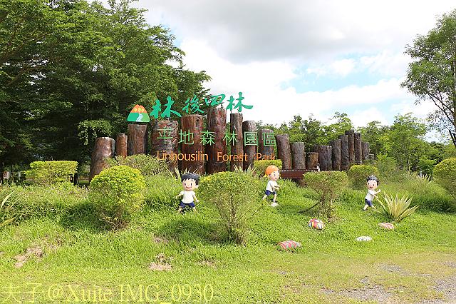 IMG_0930.jpg - 林後四林平地森林園區 2016/09/11