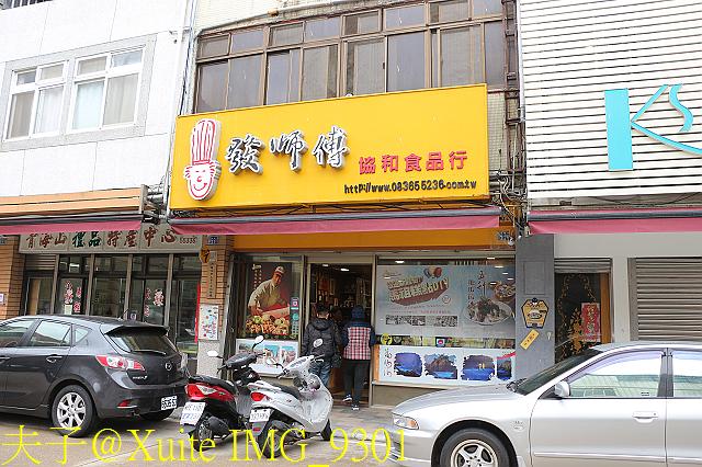 馬祖特色美食 魚麵 老酒麵線  20191219:IMG_9301.jpg