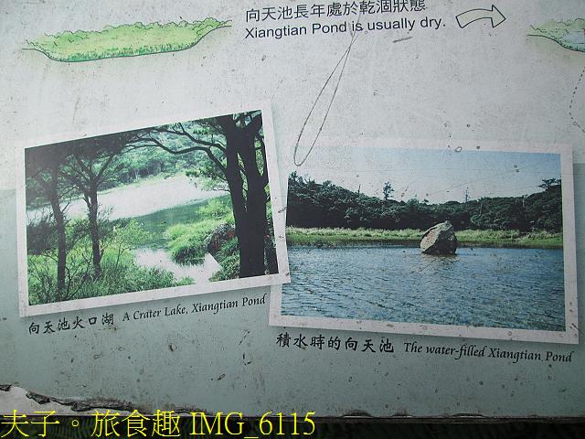 IMG_6115.jpg - 陽明山國家公園 面天山 - 向天山步道 向天池、向天山、面天山 20200916