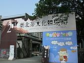 華山1914 創意文化園區 - 免門票開放區:P1110326.JPG