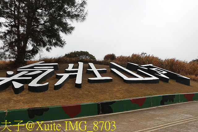 IMG_8703.jpg - 冬遊莒光 東莒島遇見滿天繁星 20191217