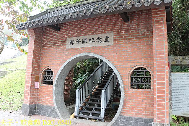 IMG_6540.jpg - 台北市內湖郭子儀紀念堂 20210317