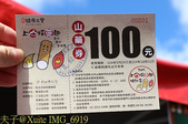 2015上山採藥趣 山藥高峰會 - 雙溪老街遊 (平林休閒農場)  20151003:IMG_6919.jpg