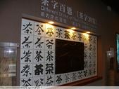 台北坪林茶業博物館+虎字碑 2010/11/04:P1110153.JPG