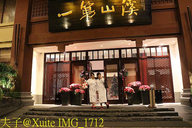 IMG_1712.jpg - 溪山溫泉旅遊度假村 (溪山溫泉度假酒店)