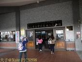 新北市三芝遊客中心(名人文物館) 源興居 2014/02/28:P1030598.jpg