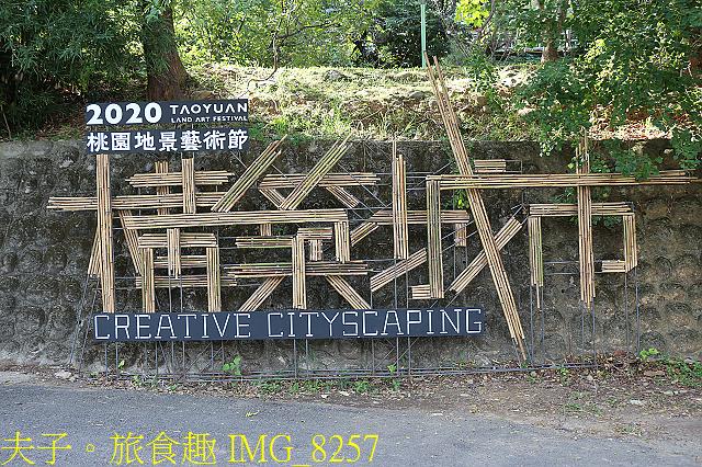 IMG_8257.jpg - 桃園平鎮 石門大圳過嶺步道 陂塘迷宮 20200922