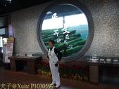新北市三芝遊客中心(名人文物館) 源興居 2014/02/28:P1030599.jpg
