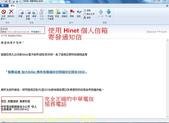Hinet 10G 釣魚郵件又捲土重來了!釣 Hinet 個人信箱帳號及密碼的假信:Hinet 10G 假信.jpg