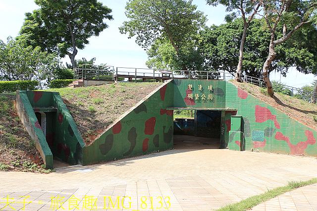 IMG_8133.jpg - 桃園平鎮雙連坡碉堡公園 20200922