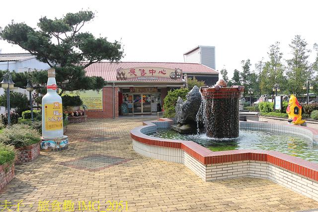 IMG_2051.jpg - 雲林縣古坑鄉 福祿壽觀光酒廠 20210929