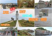馬祖跳島旅行 2018 冬 我在東、西莒 20181210:馬祖跳島旅行-1.jpg