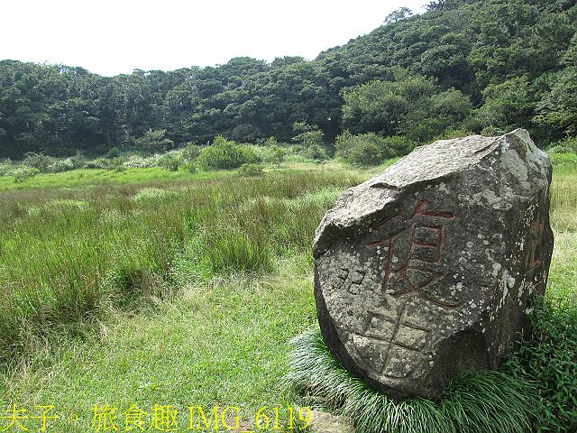 IMG_6119.jpg - 陽明山國家公園 面天山 - 向天山步道 向天池、向天山、面天山 20200916