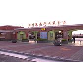 南運河 (20091105 新竹17公里海岸):P1050049.JPG