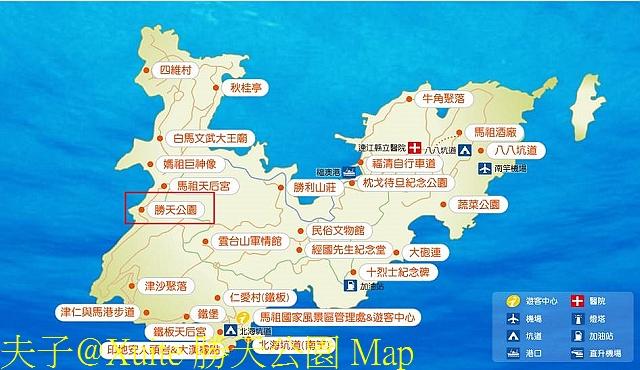 勝天公園 Map.jpg - 馬祖南竿 勝天公園 勝天亭古樸幽雅 詩情寫意 20171020