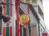 20081123大甲鎮瀾宮:照片 012.jpg