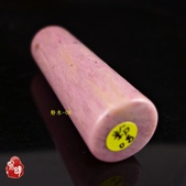 印章:粉木08-3.JPG