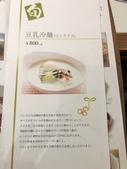 Japan 2011 -Gourmet:IMG_9904.JPG