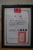 台農秈稻22號:台秈22號-獎狀.JPG