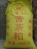 101年2期水稻:苦茶粕.jpg