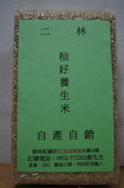 台農秈稻22號:台秈22號-糙米.JPG
