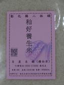 台農秈稻22號:DSC03806.JPG