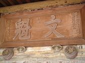 鹿港文化研習營宗祠之旅:DSC08260.JPG