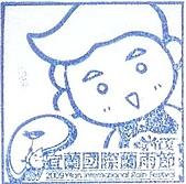 宜蘭縣:五結--2009國際蘭雨節活動章01.jpg